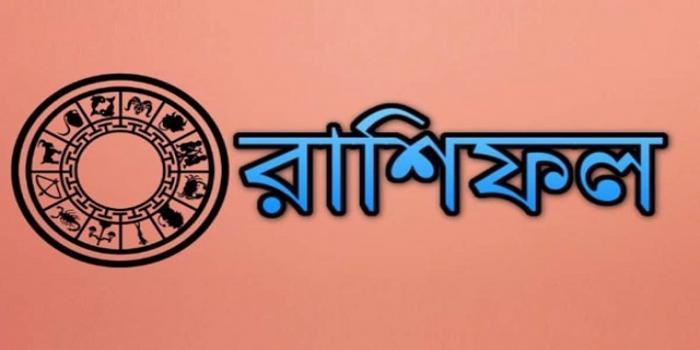 আজ-শনিবার-জেনে-নিন-আজকের-রাশিফল