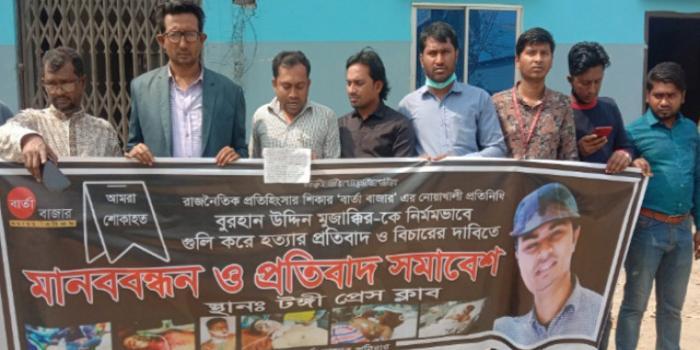 টঙ্গীতে নোয়াখালীর সাংবাদিক বোরহান উদ্দিন হত্যার প্রতিবাদে মানববন্ধন