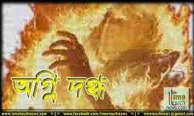 সুনামগঞ্জে অগ্নিদগ্ধ হয়ে গৃহবধুর মৃত্যু