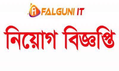 রিসিপশনিস্ট(মহিলা) পদে নিয়োগ দিচ্ছে 'Falguni IT'