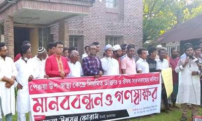 সুনামগঞ্জে চিকিৎসা সেবা পাচ্ছেনা রোগীরা: প্রতিবাদে মানববন্ধন