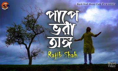রাজীব শাহ্'র ঈদের গান 'পাপে ভরা অঙ্গ'